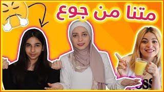 عيشنا يوم كامل بس على مشروبات  l تحدي مع sara tv show لا يفوتكم شو صار !!
