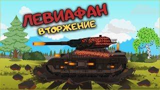 ЛЕВИАФАН (вторжение) - Мультики про танки