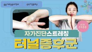 손목통증 터널증후군 자가진단 및 스트레칭 #1부