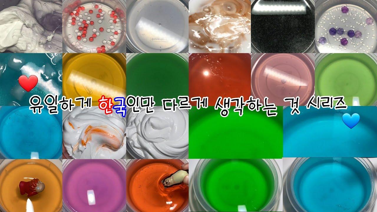 유일하게 한국인만 다르게 생각하는 것 시리즈 // 대규모 시리즈 \\ 시리즈 // 시리즈 액괴 \\ 액괴시리즈 // 슬라임 \\ 히트 // 꿀잼
