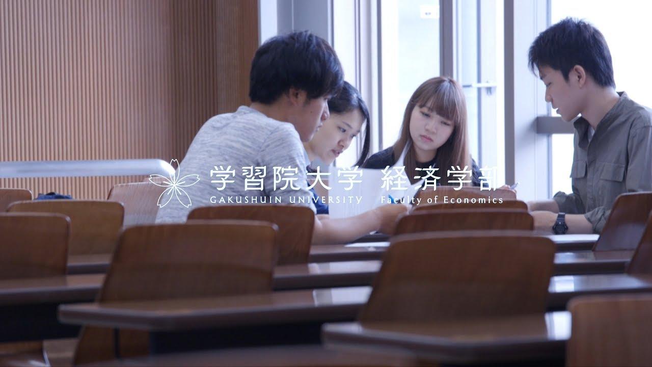 大学 出願 状況 学習院