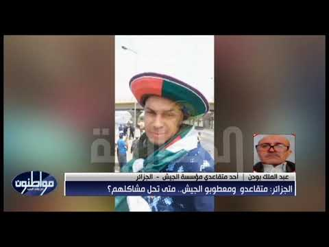 """نقاش ساخن على """"المغاربية"""" بين زهراء فاسي ومتقاعدي الجيش"""