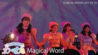 [スマホHD動画] わーすた「Magical Word」SHIBUYA WWWX 20170329