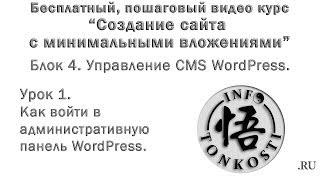 4.1 Как войти в административную панель WordPress.(, 2013-10-20T19:28:38.000Z)