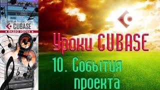Уроки Cubase. Работа с событиями проекта, ч1 (Working with events, p1) (Cubase Tutorial 10)
