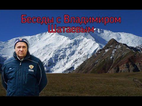 Гибель группы Шатаевой. Беседа с Владимиром Николаевичем Шатаевым.