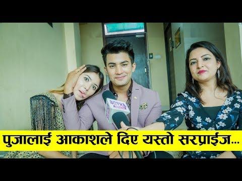 आकाशसँग पुजालाई Feelings नआएपछि... यस्तो गरिन्  |  Pooja Sharma / Aakash Shrestha - Interview