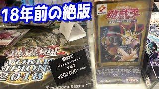 1箱20万円!2000年に発売された最初期の遊戯王パックを手に入れたので店長と開封してみた