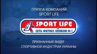 Spotr Life — сеть фитнес-клубов №1 в Украине!