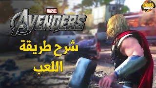 Avengers ✰ لقطات مسربه وشرح القيمبلاي