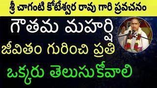 గౌతమ మహర్షి జీవితం గురించి ప్రతి ఒక్కరు తెలుసుకోవాలి Sri Chaganti Koteswara Rao Speeches latest