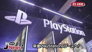 【JスタNews】新作も登場!「E3 2018」リポート