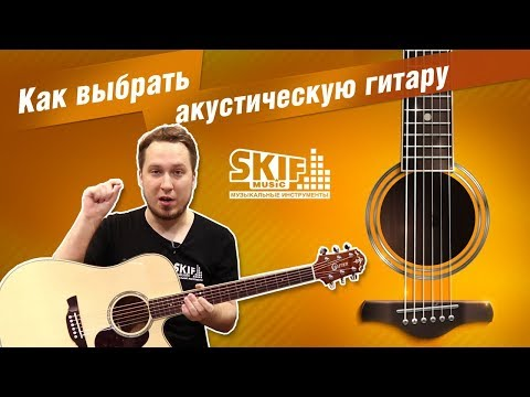 Как выбрать акустическую гитару? L SKIFMUSIC.RU