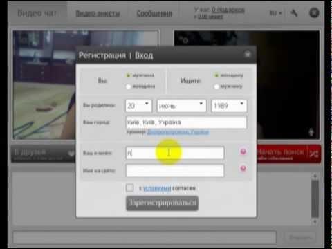 Видео Рулетка онлайн россия видеочат