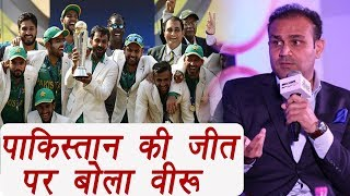Champions Trophy 2017: Virender Sehwag congratulated Pakistan after victory | वनइंडिया हिंदी