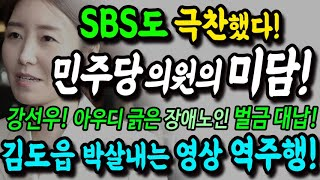 SBS도 극찬했다! 민주당 강선우 의원의 미담 '아우디…