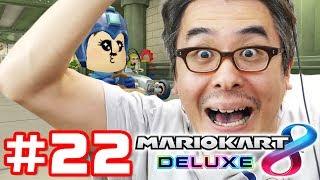【瀬戸の実況】マリオカート8 デラックスを実況プレイ!Part 22 thumbnail