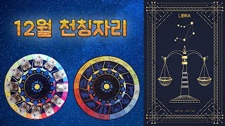 타로마스터가 직접 보는 12월 별자리 타로 운세 6가지 주제의 천칭자리 타로 리딩