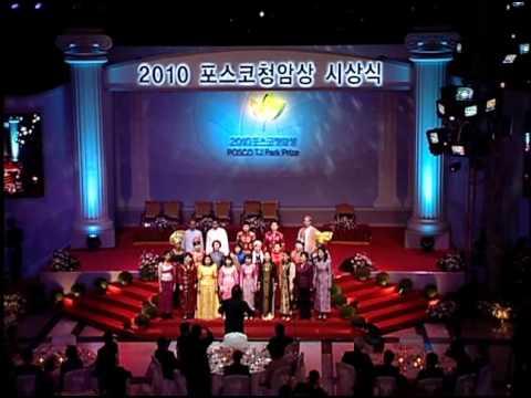 '사랑으로' 'By Love' sung by the multicultural choir at  POSCO TJ Park awards