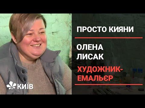 Олена Лисак: художник- емальєр (Просто кияни, 21.12.2020)
