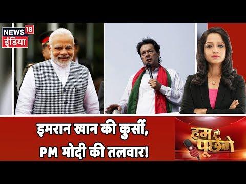 Imran Khan की कुर्सी, PM Modi की तलवार! | देखिये Hum Toh Poochenge Preeti Raghunandan के साथ