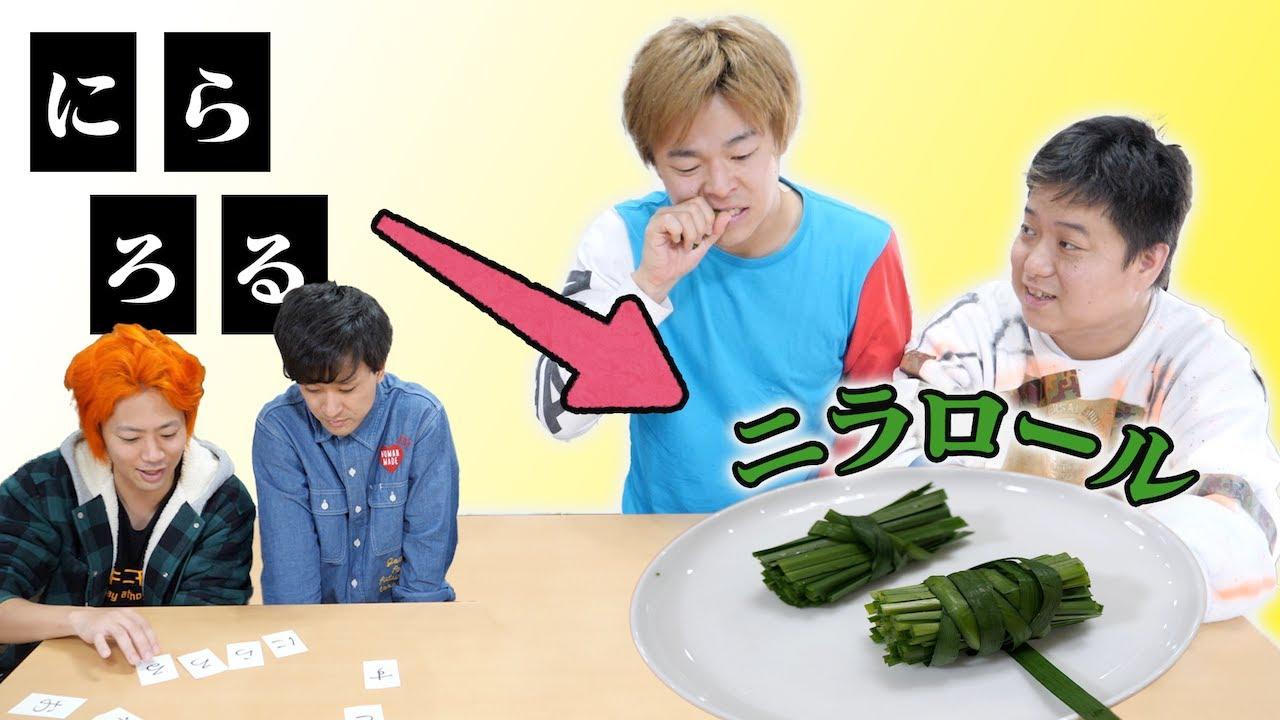 【大食いもあるヨ】部屋中に散らばる「ひらがなカード」を組み合わせて敵の食事を指定せよ!