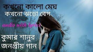 A jibon keno eto rong bodlay Lyrics song by Kumar Sanu
