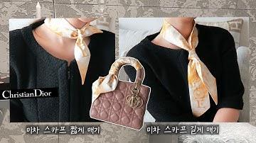 디올 스카프 연출법 3가지 배워봐요! (🎁 abc디올 신상 미차 언박싱, 스카프 연출법, 가방 핸들에 감는 방법) 3 Ways to Wind a Dior Mitzah scarf
