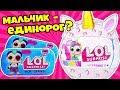 НОВЫЕ Супер ДЕШЕВЫЕ КУКЛЫ ЛОЛ Сюрприз Мультик LOL Surprise Dolls Распаковка для Девочек mp3