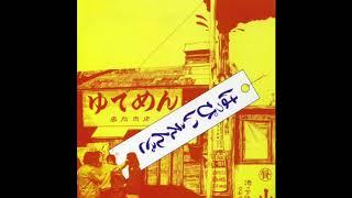 はっぴいえんど /はっぴいえんど (1970) 01. 春よ来い 4分17秒 作詞:松...