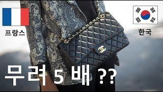 (파리여행) 프랑스 파리가 과연 한국보다 얼마나 비쌀까요 ? 쇼핑 Tip 🤑