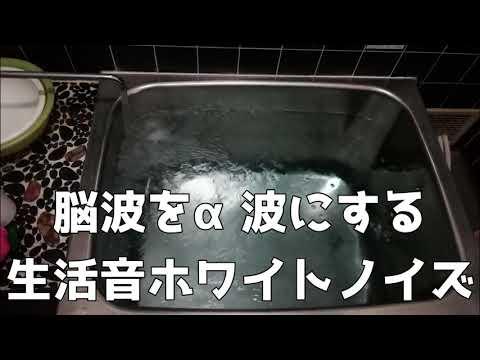 お風呂に水[3分間脳の休憩]脳波をα波に,生活音,ホワイトノイズ