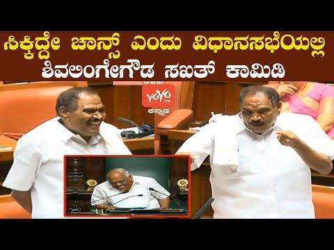ShivalingeGowda Super Comedy Speech In Assembly | Karnataka Politics Latest News | YOYO Kannada News