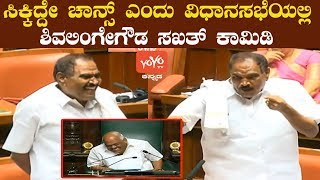 ShivalingeGowda Super Comedy Speech In Assembly | Karnataka Politics Latest News | YOYO Kannada News