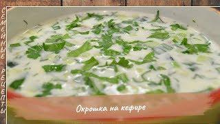 Окрошка на кефире, как приготовить | Окрошка рецепт | Холодный суп [Семейные рецепты]