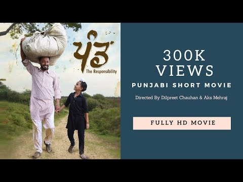 PAND (ਪੰਡ) the responsibility | Short Punjabi Movie 2017 | Cooperative Production | Parwaaz Films