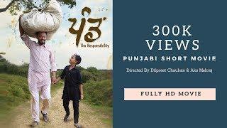 PAND (ਪੰਡ) the responsibility | Short Punjabi Movie 2017 | Cooperative Production | Parwaaz Films