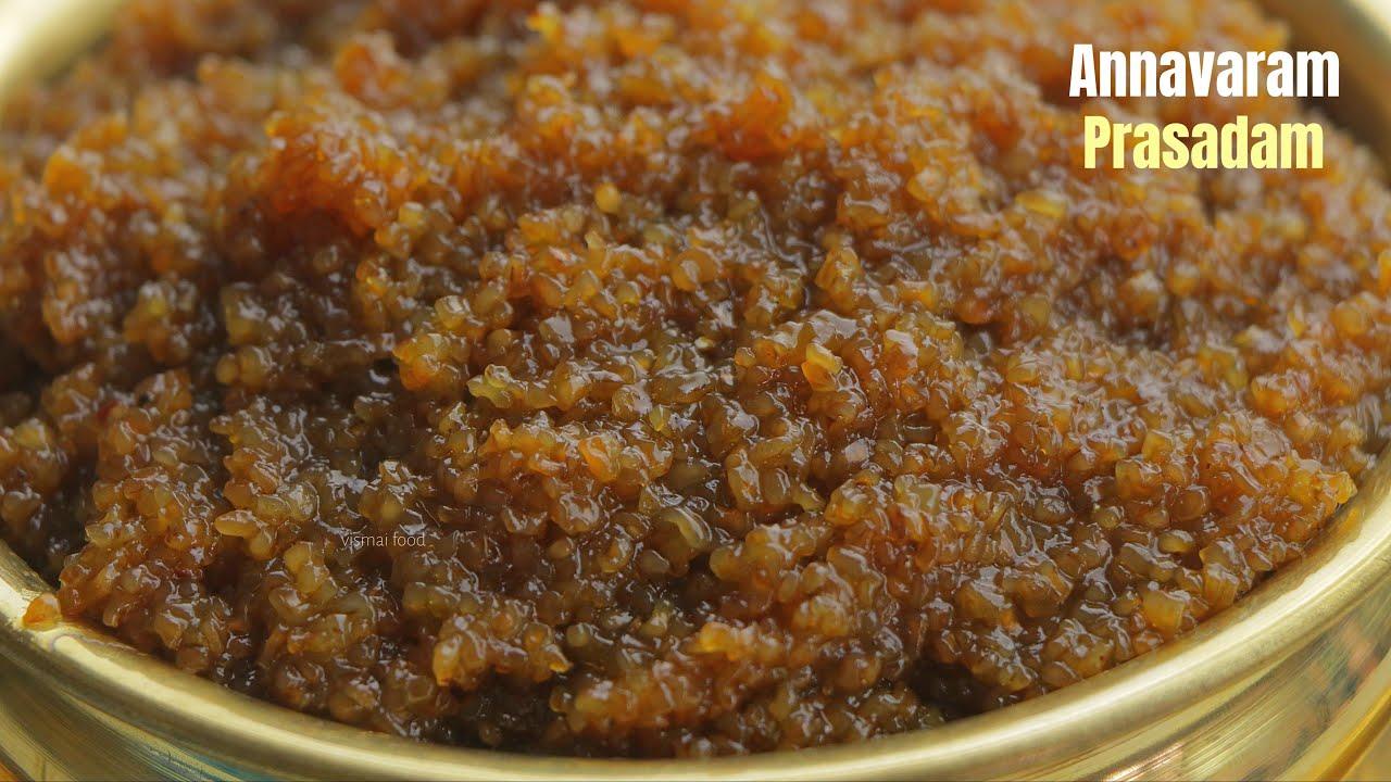 నిజమైన అన్నవరం సత్యనారాయణ స్వామి ప్రసాదం Annavaram prasadam secret recipe at home by vismai food