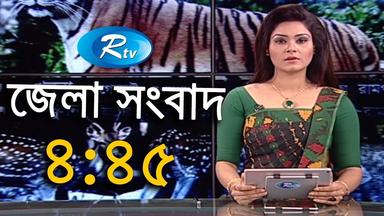 জেলা সংবাদ | 4:45 PM | Rtv News | 22-February-2018 | Rtv