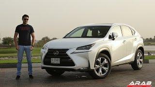 تجربة قيادة لكزس أن-أكس الجديدة مع عرب جي-تي