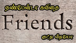 நண்பேன்டா கவிதை குட்டி வீடியோ {Friendship Kavithai Tamil Whatsapp Video} #051