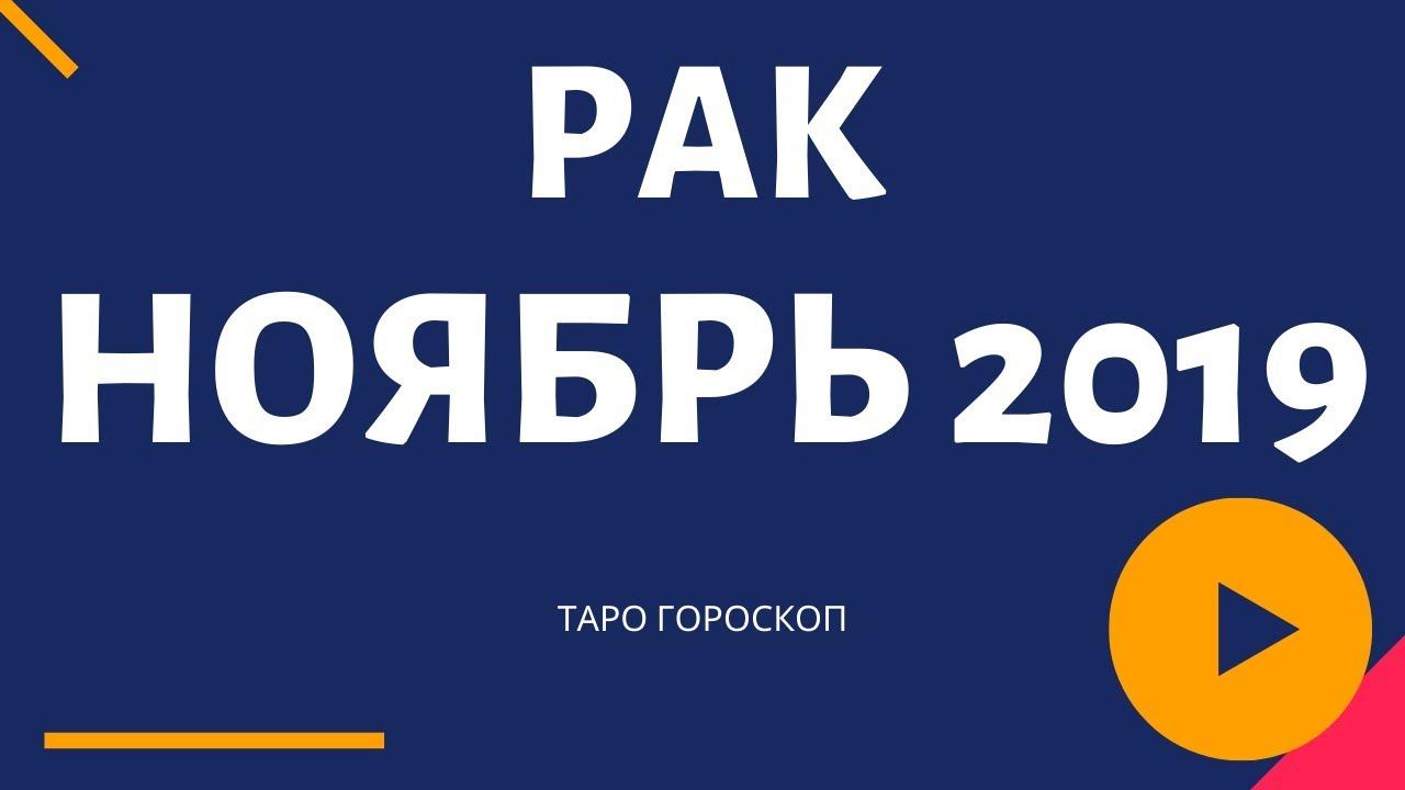 РАК НОЯБРЬ 2019 СОБЫТИЯ И СОВЕТЫ НА МЕСЯЦ ТАРО ГОРОСКОП
