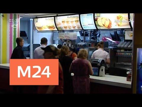 Роспотребнадзор оштрафовал McDonald's на 5,5 миллиона рублей - Москва 24