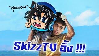 RoV : แบกนักแคสเกมรุ่นพ่อ SkizzTV