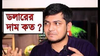 বর্তমান ডলারের দাম কত ? Dollar Rate in Bangladesh