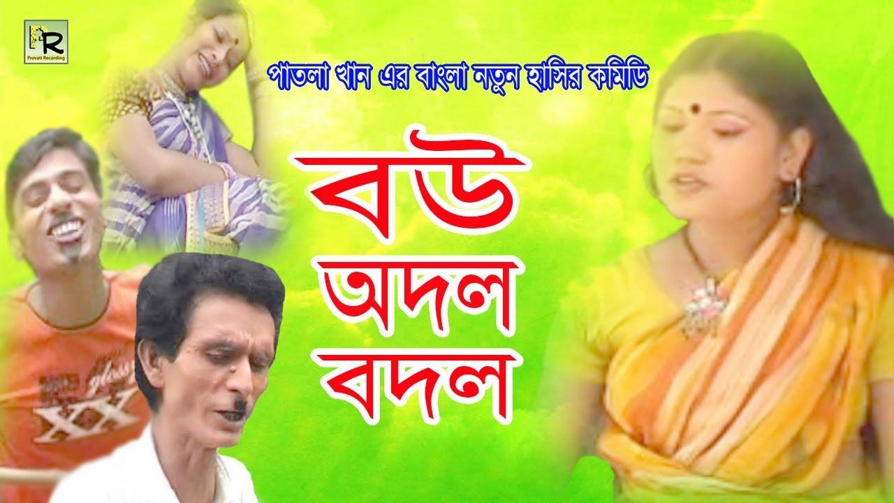 Banglar Vadaimar Bou Odol Bodol | | বউ অদল বদল | New Comedy Videos