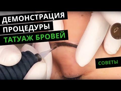 """Демонстрация процедуры «Татуаж бровей» + """"Межресничка"""". СОВЕТЫ"""