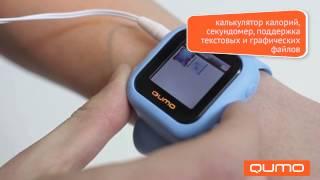 QUMO Sportswatch: часы и mp3-плеер на Вашей руке!(Видеоролик представляет MP3 QUMO Sportswatch - cпортивный MP3 плеер в виде наручных часов., 2013-04-09T09:58:01.000Z)