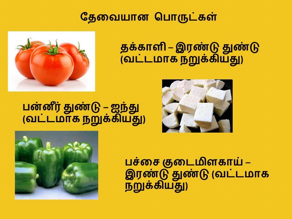 Paneer Tikka Recipe - Video in Tamil - YouTube