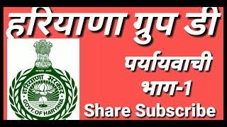 HSSC Group D Police Crash Course| हिंदी पर्यायवाची भाग-1। ग्रुप डी एग्जाम 17,18 NOV 2018।